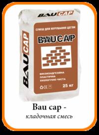 BAUCAP winter - Смесь для кладки кирпича при отрицательных температурах